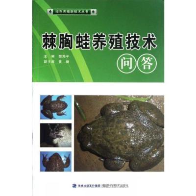 棘胸蛙高效生態養殖技術