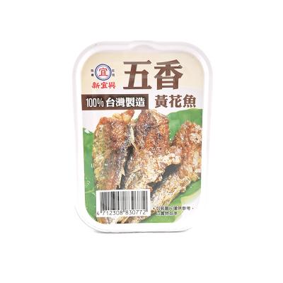 中国台湾进口新宜兴五香黄花鱼罐头100g海鲜罐头开胃即食鱼罐头下饭菜
