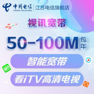 視訊寬帶50M包年600元,光貓、機頂盒調測費各100元