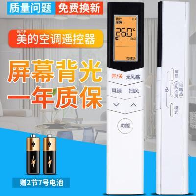 原裝款 美的空調遙控器 舒適星RN08L2/BG 無風感KFR-51LW/BP3DN8Y