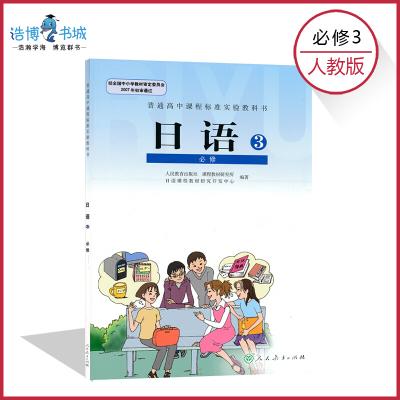 高中日語書必修3人教版 高中教材課本教科書 日語必修三 人民教育出版社 全新正版