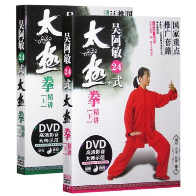 正版吳阿敏24二十四式太極拳上下精講初學入門視頻教學程2DVD光盤