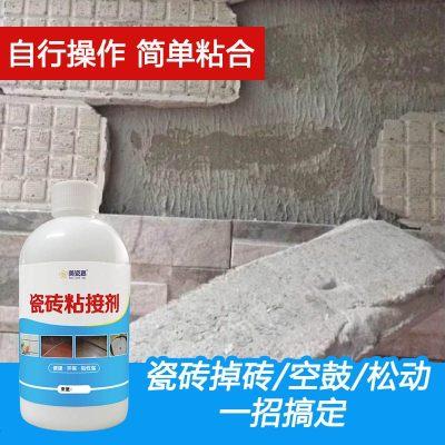 定做 瓷磚膠強力粘合劑代替水泥瓷磚墻磚地磚脫落修復劑粘接瓷磚背膠 松動空鼓280克