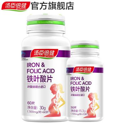 汤臣倍健(BY-HEALTH)铁叶酸片60片 赠30片 片剂成人备孕孕妇乳母