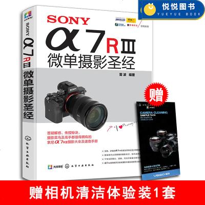 SONYa7RⅢ微单摄影圣经 索尼微单摄影入教程书籍 SONY a7R3使用详解 索尼a7m3通用 sony阿尔法