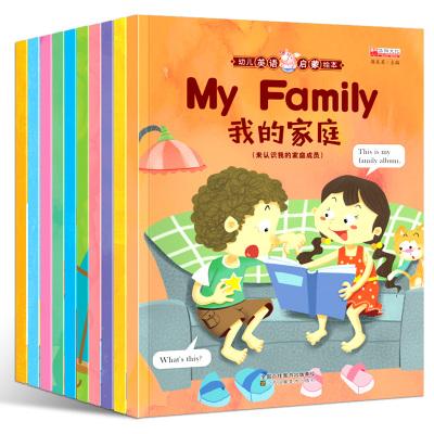 【视频同步】幼儿英语启蒙绘本全10册 有声绘本宝宝学英语自学0-3-6-8岁幼儿园英文版早教口语书HY