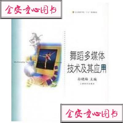 【单册】绝版正版!舞蹈多媒体技术及其应用(孙晓梅)