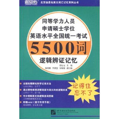 同等学力人员申请硕士学位英语水平全国统一考试5500词逻辑辩证记忆