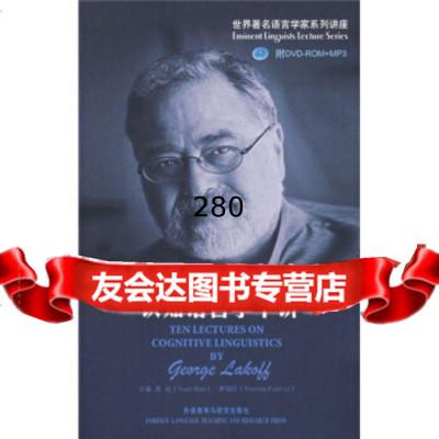 世界語言學系列講座:喬治萊考夫認知語言學十講,97860065434[美]萊 9787560065434