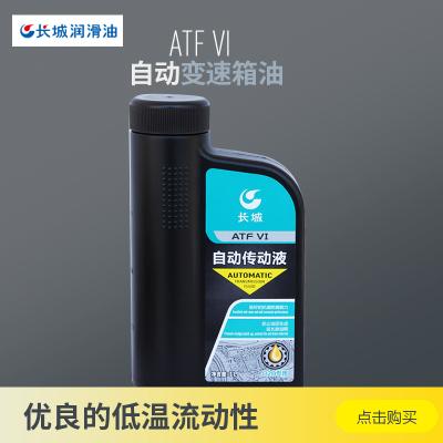 長城潤滑油 ATF VI自動變速箱油 傳動液 旗艦店