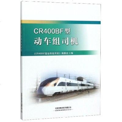 CR400BF型动车组司机