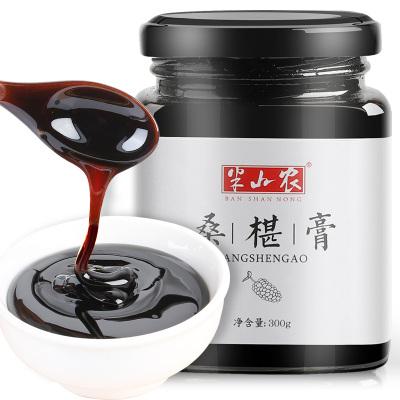 半山农 桑椹膏 手工桑葚膏 桑葚子甘草蜂蜜土红糖蜜膏 养生茶饮品 300g/罐