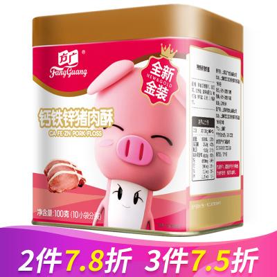 【19年10月產】方廣 鈣鐵鋅豬肉酥100g 鐵罐裝(10小袋分裝)(適合3歲以上)兒童零食