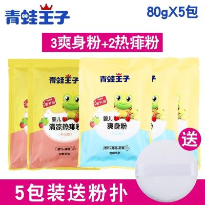 青蛙王子(FROGBABY)嬰兒爽身粉80gx5包補充袋裝寶寶防痱祛痱熱痱粉清涼止癢