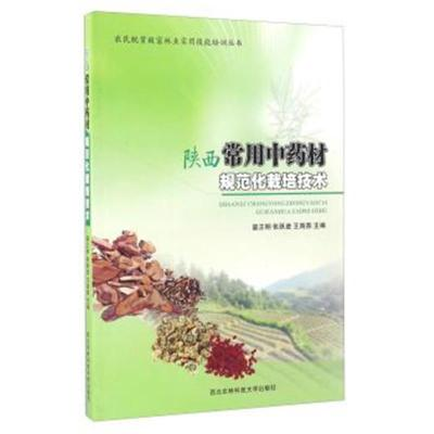 123 陜西常用中藥材規范化栽培技術