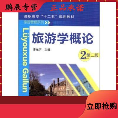 高职高专十二五规划教材:旅游学概论2(第2版)