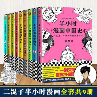 全套9册 半小时漫画中国史1234+世界史+唐诗12+经济学12 二混子陈磊漫画个中国史世界史唐诗历史系列赛雷三分钟国家