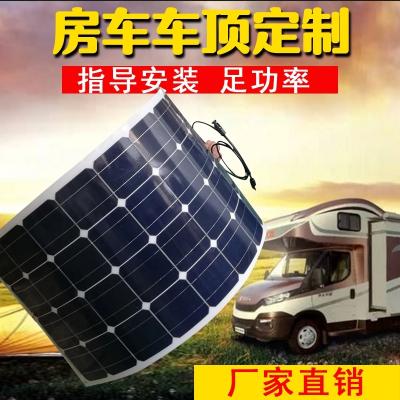 闪电客100w_半柔性越野汽车用房车顶太阳能电池板车载发电板系统薄轻12V 100w(1180*490) 抖音