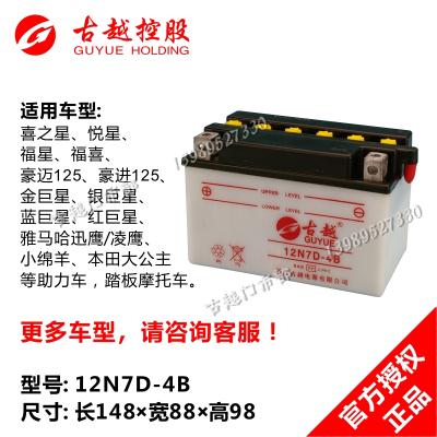 澳派古越125跨騎摩托車踏板車電瓶12v7AH9AH水電池干電瓶免維護蓄電池 12N7D-4B