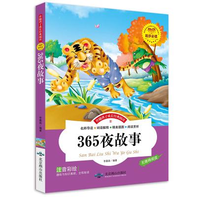 儿童故事365夜故事 儿童故事书幼儿一二三年级注音小学生课外书籍