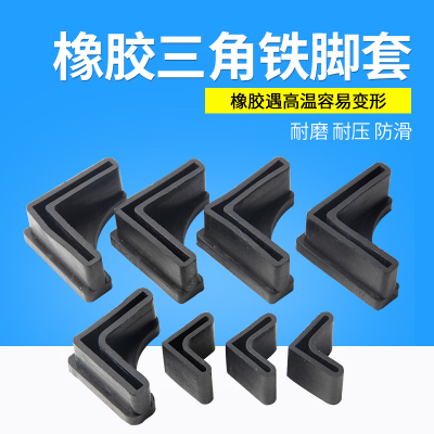 25 30 40 50L型橡膠角鐵腳套套三角套護套軟膠套桌子腳塞鐵床腳墊