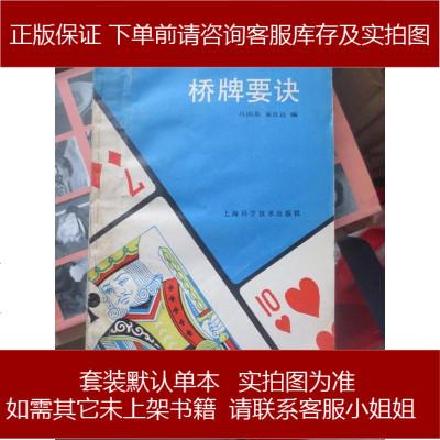 【手成新】桥牌要诀 不详 上海科学技术出版社 9787532307524