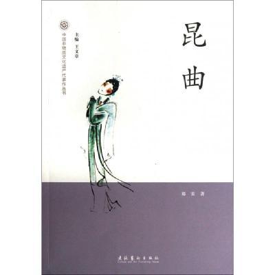 昆曲/中國非物質文化遺產代表作叢書鄭雷|主編:王文章9787503952760