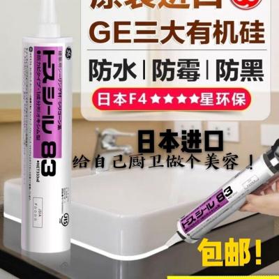 蘇寧好貨日本進口東芝GE83玻璃膠廚衛防霉防水中性耐候密封膠白色透明硅膠