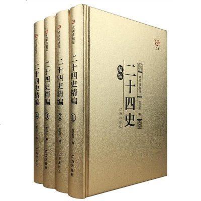 众阅典藏馆 二十四史 正版中华书局二十四史全译精华 精装 4册 二十四史