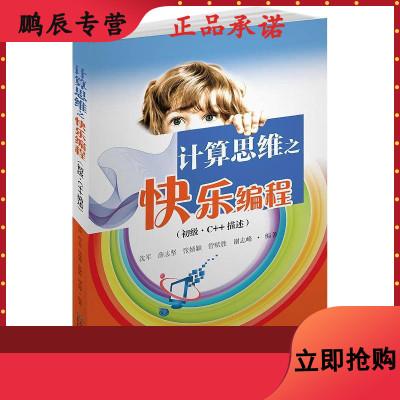 正版 計算思維之快樂編程 初級. C++描述 程序設計 東南大學出版社