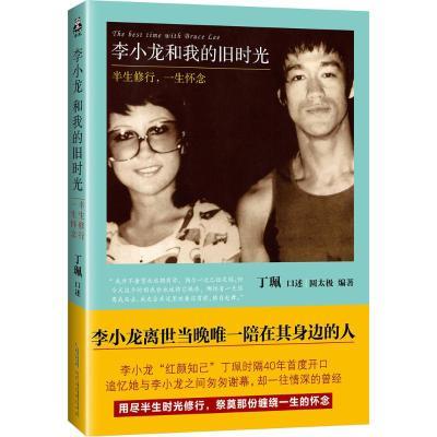 正版 李小龙和我的旧时光 丁珮 口述;圆太极 编著 北京时代华文书局 9787807699606 书籍
