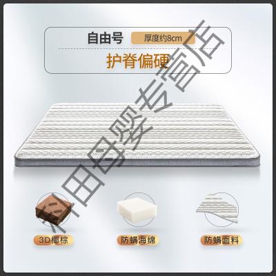 3D椰棕床垫经济型硬棕偏硬护脊老年人儿童1.8应学乐 自由号 1500mm*1900mm