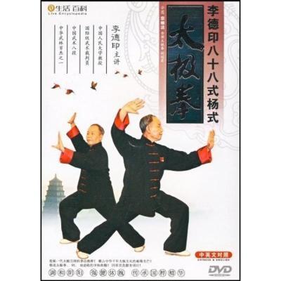 李德印八十八式楊式太極拳(DVD) 88式太極拳教學光盤碟片正版