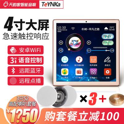 天韻家(TeYNKa)T4語控-3只高配52喇叭 智能家居家庭背景音樂系統套裝 4寸安卓無線藍牙主機吸頂音響嵌入式控制器