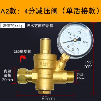 納麗雅(Naliya)自來水減壓閥家用可調式穩壓閥凈熱水器內外絲銅恒壓閥4分6分 4分進水單活接(帶表)