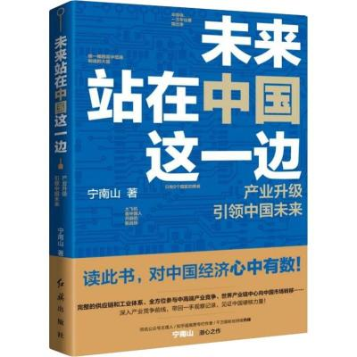 未來站在中國這一邊 寧南山 著 社科 文軒網