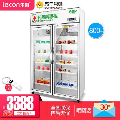 lecon/乐创 药品阴凉柜 gsp认证药品柜药用恒温冷藏单双门展示柜冰箱药品冷藏柜医药柜医用柜