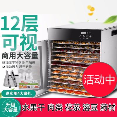 烘干機 食品水果烘干機家用小型干果機果蔬脫水機商用食物風干機