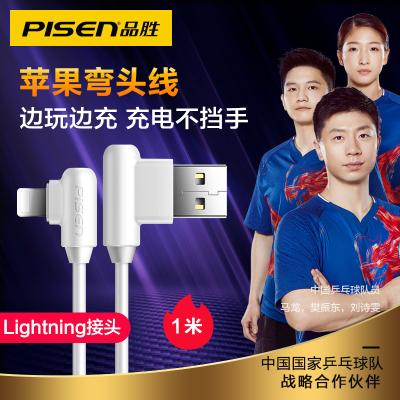 品胜苹果数据线弯头充电线1米 iPhone11 pro/Xs Max/8/7手机连转线游戏专用iPad pro/air白