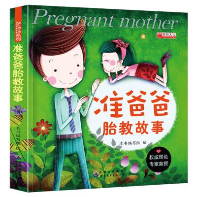 胎教故事書 胎寶寶 孕期 全套早教書 準爸爸睡前胎教故事書 孕期孕產育嬰孕婦書籍大全 育兒百科全書胎