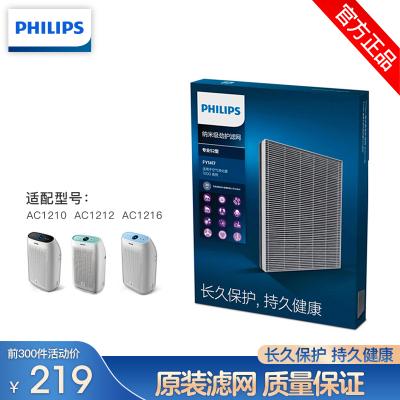 飛利浦 (Philips) FY1417 納米級勁護濾網濾芯 適用于空氣凈化器AC1216 AC1212 AC1210