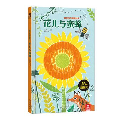 【乐乐趣官方旗舰店】 自然绘本 花儿与蜜蜂 3-6-8-10岁 绘本故事 3D形式 多元创意 儿童读物书籍