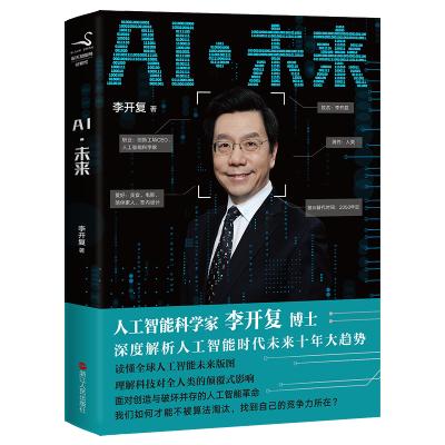 正版 AI.未来 李开复 浙江人民出版社 9787213088858 书籍