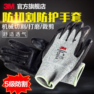 勞保手套耐磨防滑防割工作保護干活作業堅實耐用服帖 定制