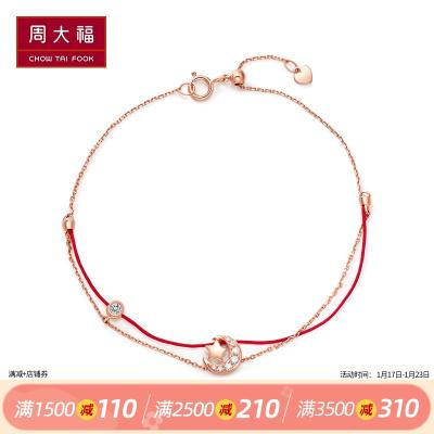 周大福小心意系列红绳款-盼你18K金钻石手链U162807