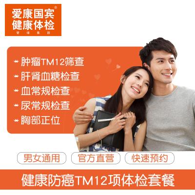 爱康国宾 健康防癌筛查TM12项体检卡套餐 男女通用