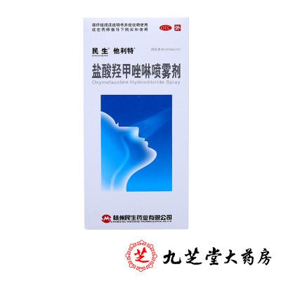民生鹽酸羥甲唑啉噴霧劑10ml急慢性過敏性鼻炎鼻竇炎藥