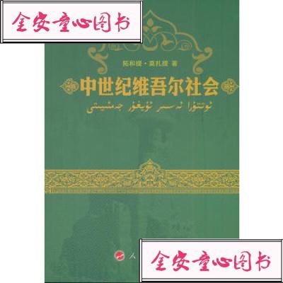 【单册】中世纪维吾尔社会 拓和提·莫扎提