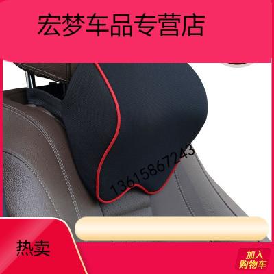 汽車頭枕腰靠車載座椅靠枕腰枕記憶棉頸椎護頸枕車用四季內飾用品 黑色紅邊(頭枕一個)