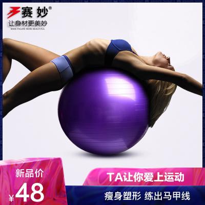 SAIMIAO賽妙瑜伽球 2020年健身球光滑球加厚防爆正品兒童孕婦分娩減脂平衡瑜珈球65cm男女通用人群